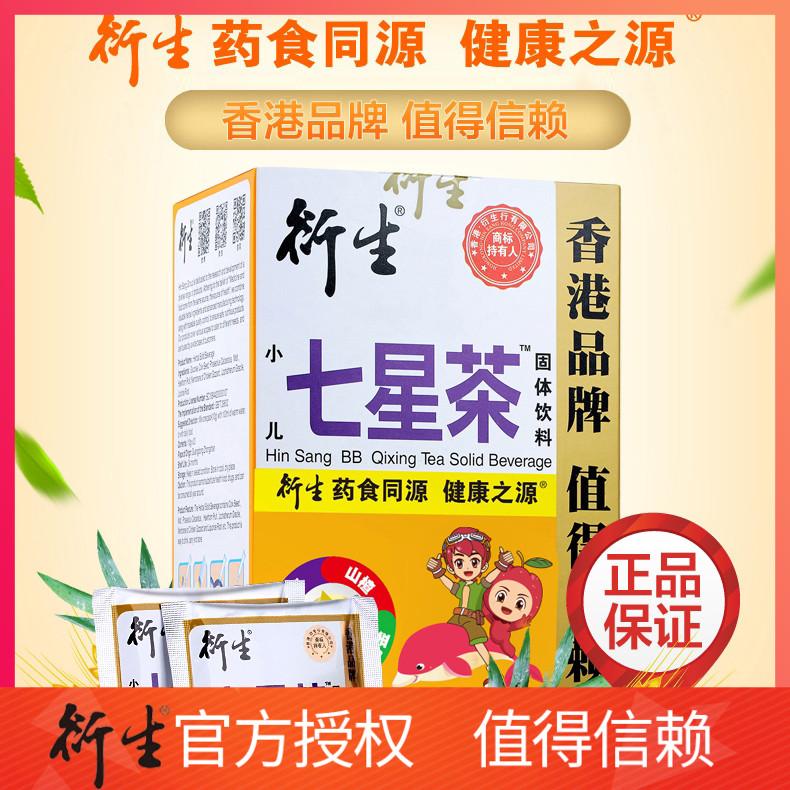 小儿七星茶香港衍生经典七星茶幼儿清火开胃助消化宁神舒眠20包