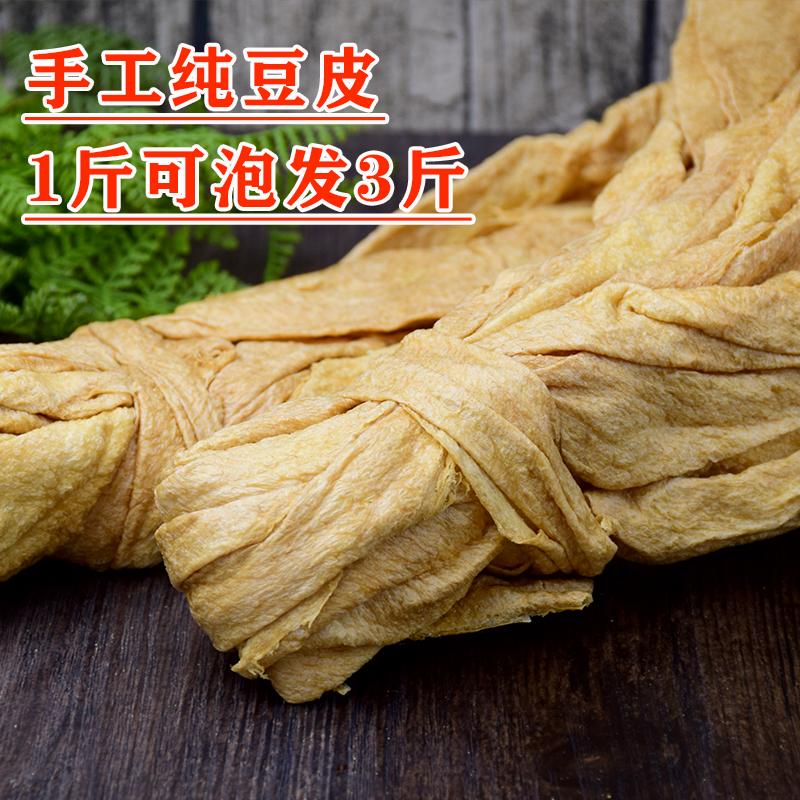 贵州特产手工农家豆腐皮 腐竹 火锅食材素豆腐皮干货油豆皮3斤装