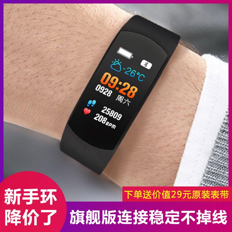 彩屏智能手环监测心率量血压手表苹果vivo华为荣耀oppo小米通用5男女情侣多功能电子跑步计步器3运动手环4代