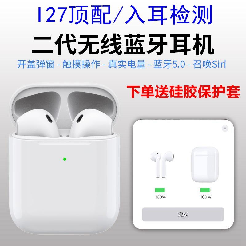 i27蓝牙耳机无线充电弹窗触控入耳式三真电量抖音同款白色1536