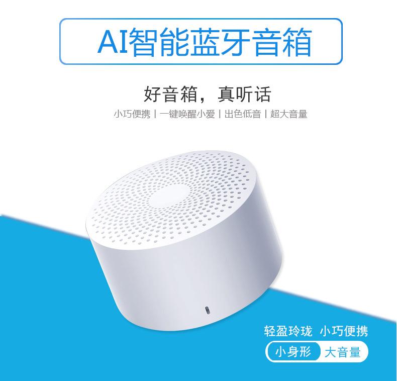 小米同款AI智能蓝牙音箱随身版小度后台迷你车载无线蓝牙音箱礼品
