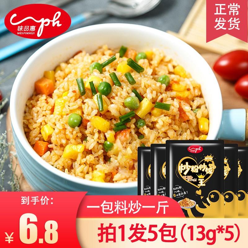 炒粉炒饭王调料商用配方秘制炒菜调料炒米粉酱河粉调味料炒面调料