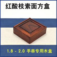 红木方盒(小)木盒2cn50手串1aw专用放置收藏木盒红酸枝首饰盒包邮