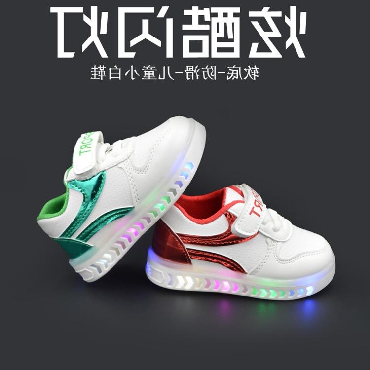 2019新款男童女童儿童学步鞋机能鞋闪灯婴儿宝宝鞋小白鞋板鞋小童满19元减1元