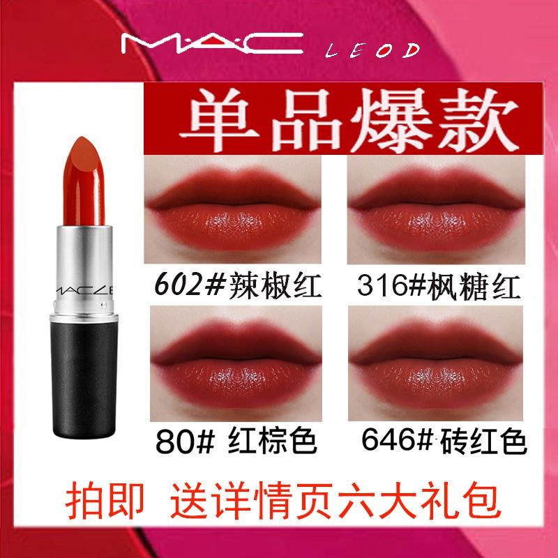 小众品牌MAC LEOD子弹头不沾杯口红小辣椒牛血色学生持久哑光唇膏