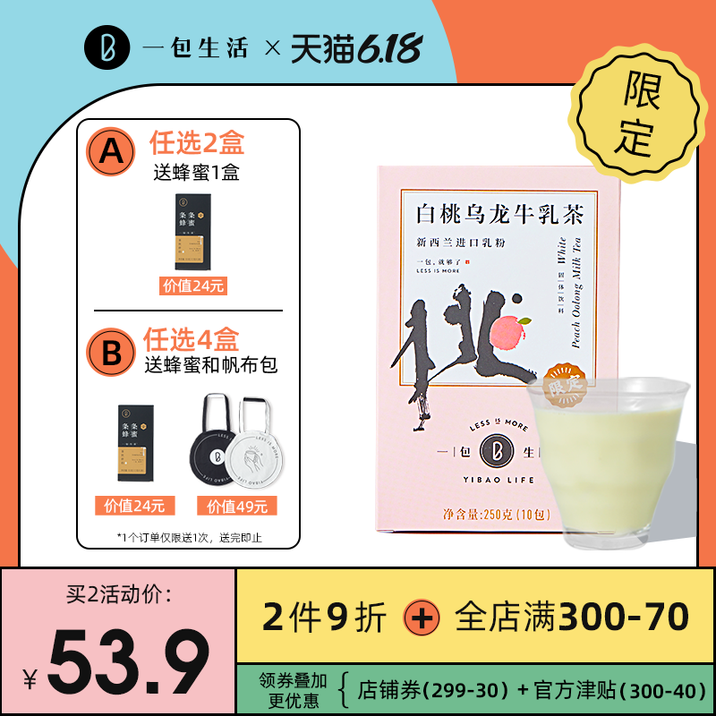 一包生活 | 白桃乌龙牛乳茶进口牛奶粉奶茶粉代餐粉速溶早餐10包