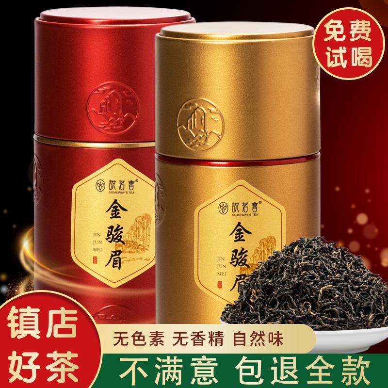 点击查看商品:金骏眉红茶蜜香特级正宗浓香型金俊眉茶叶125g养胃茶礼盒散装罐装