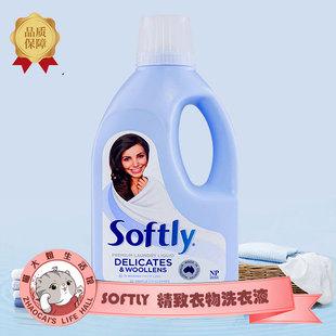 喵大姐澳洲原装进口softly洗衣液机洗手洗羊毛真丝衣洗护液1.25L