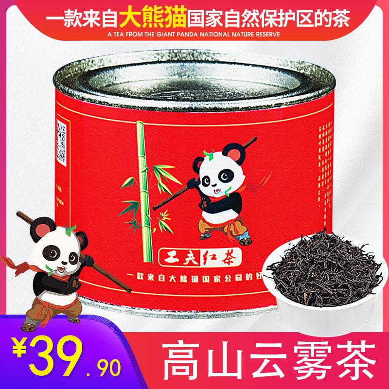 正山小种红茶茶叶特级正宗浓香耐泡红茶奶茶用罐散装高山小正山种