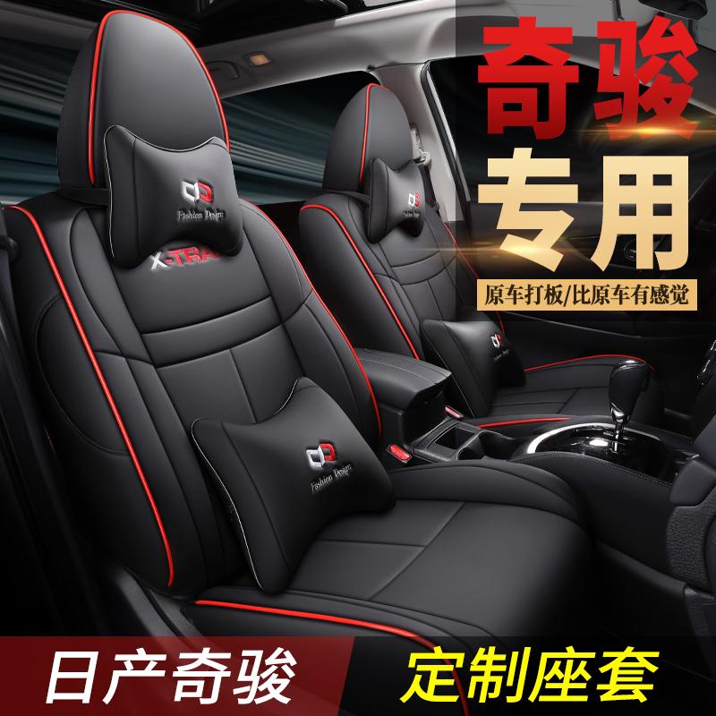日产新奇骏汽车座套四季通用全包围专用坐垫椅套皮201617181920款