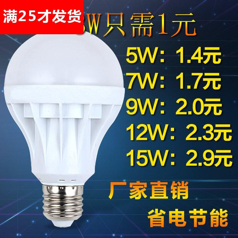 多利LED灯泡e27螺口12瓦卡口家用节能球泡灯细口50w超高亮客厅照