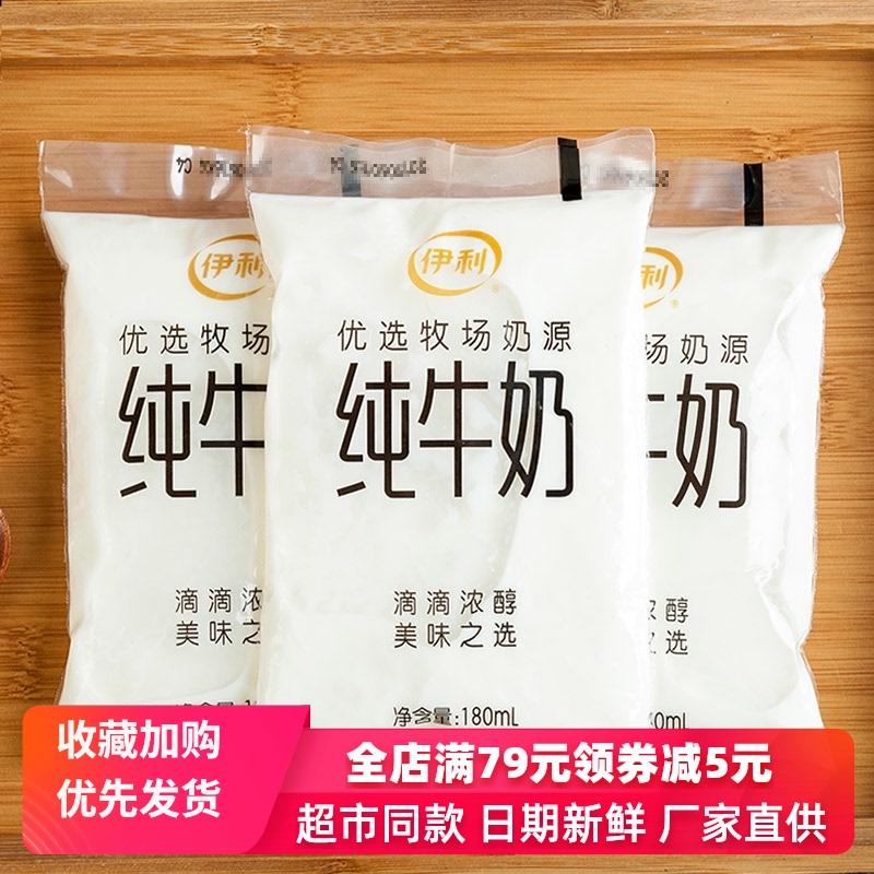 伊利纯牛奶网红小白袋透明袋180gx16袋装鲜奶儿童早餐奶10袋可选
