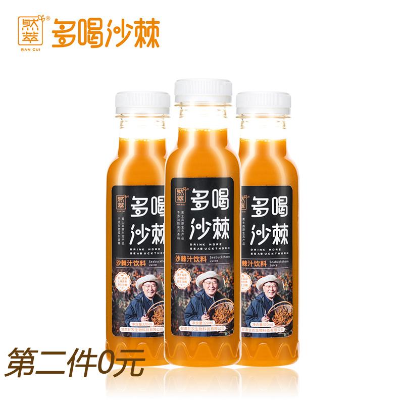 然萃多喝沙棘 320ml *3瓶装 沙棘汁饮品果汁饮料不含防腐剂无香精