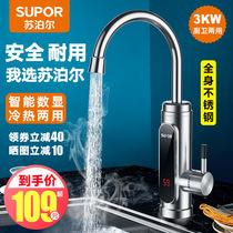 蘇泊爾電熱水龍頭速熱即熱式加熱廚房快速過自來水熱電熱水器家用