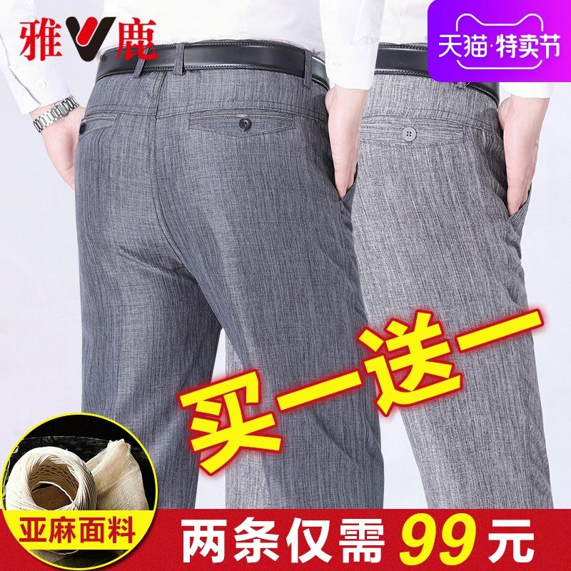 雅鹿爸爸夏装休闲亚麻裤男直筒裤宽松百搭薄款中老年人男士长裤子