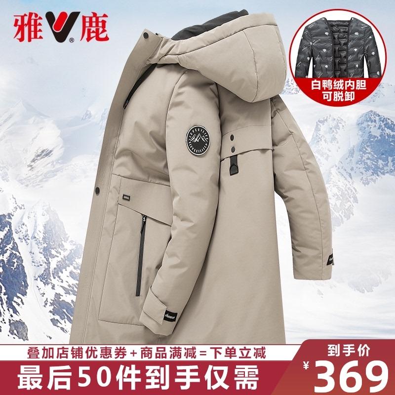 雅鹿冬季中长款羽绒服男士活里活面反季节特卖加厚派克服冬装外套满300元减60元