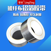 鋁箔膠帶高溫加厚保溫棉專用玻纖純鋁防水太陽能水管防晒管道膠帶