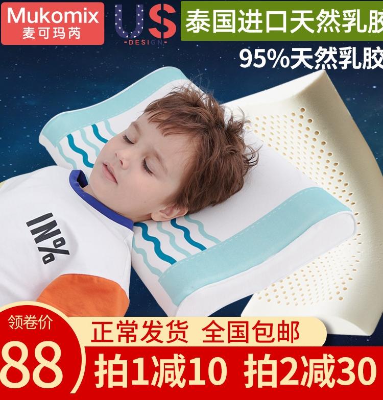 儿童枕头乳胶枕宝宝婴儿四季通用0-1-2-3-6岁以上小孩透气定型枕
