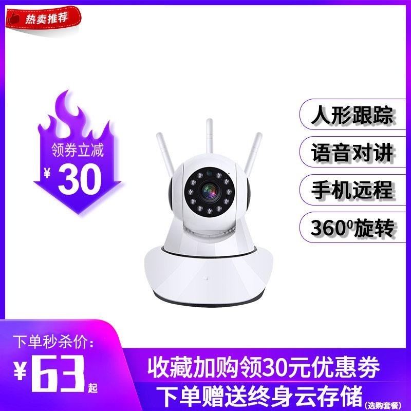 智能监控摄像头室内家用360度网络夜视高清无线wifi连手机远程