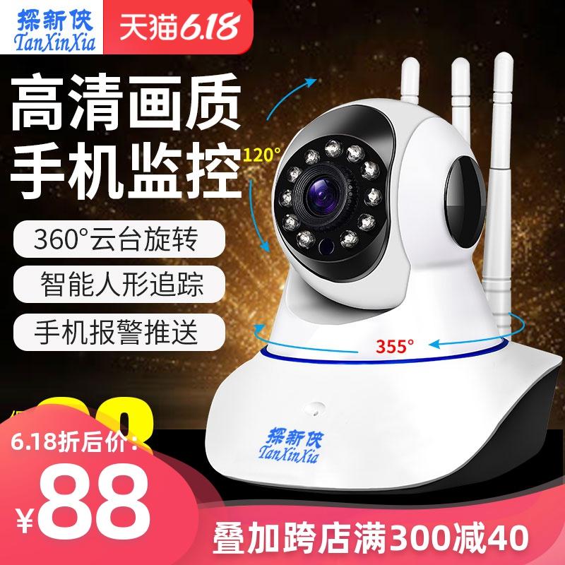 360度摄像头无死角高清监控器室外夜视无线wifi家用远程监视手机
