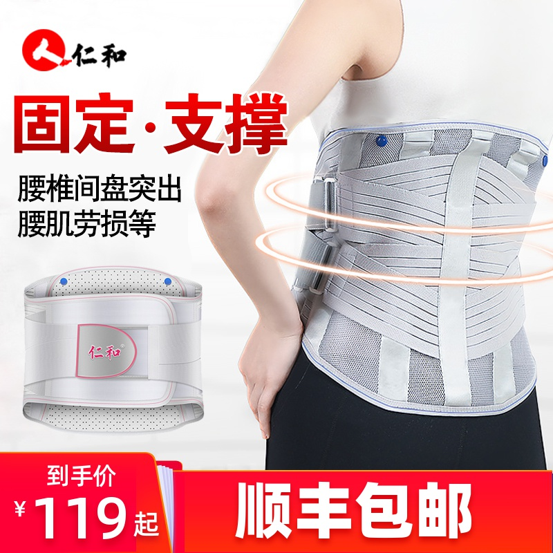 仁和医用护腰带腰间盘突出劳损男士专用中老年人术后固定支撑腰垫