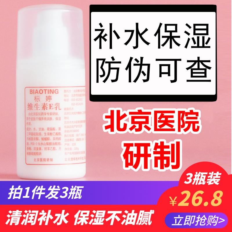 【三瓶】正品标婷维生素e乳霜美白祛斑北京协和医院ve乳液官维c霜