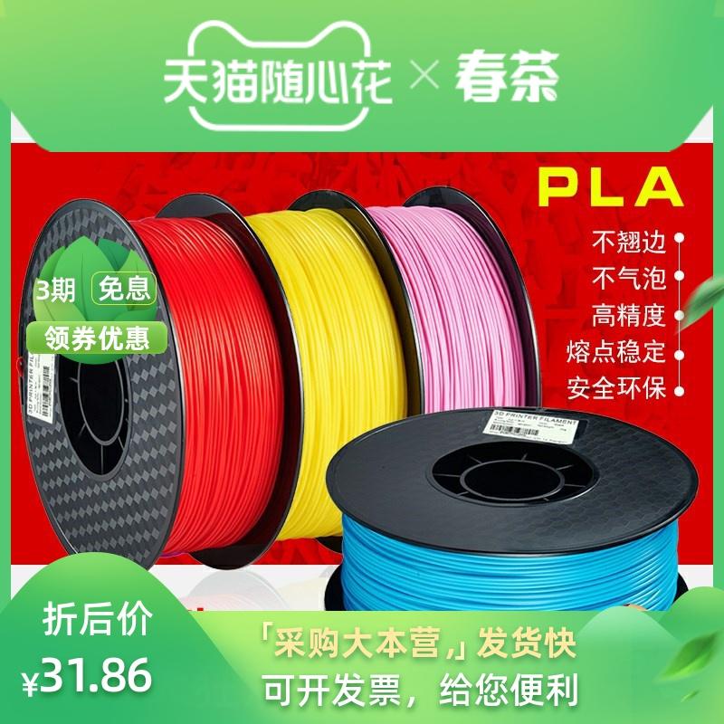 3d打印耗材pla1.75mm打印机材料1kg500g打印笔线材工厂打印机耗材