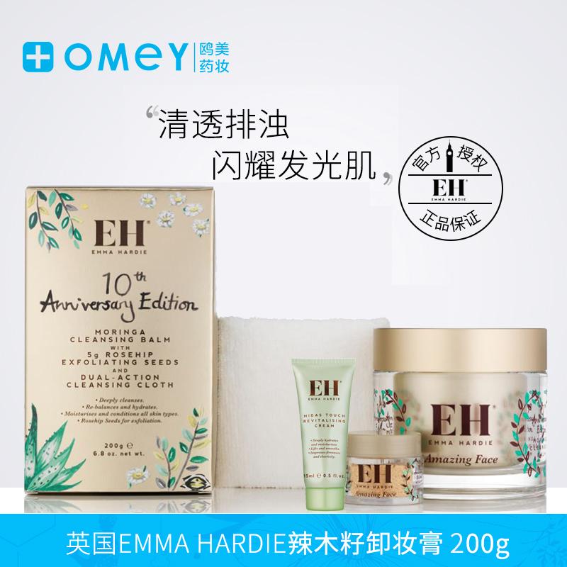 EMMA HARDIE英国EH辣木卸妆膏10周年限量礼盒眼唇卸妆温和无刺激