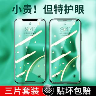 iphone11钢化x苹果12promax绿光膜