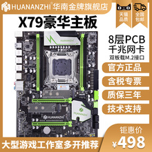 Gold medals X79 computer motherboard CPU suit 2011 pin desktop game studio top E5 2680V2