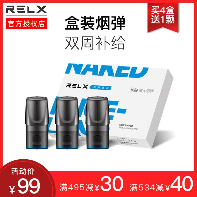 正品RELX悦刻电子烟烟弹一次性换弹蒸汽姻烟油水果味