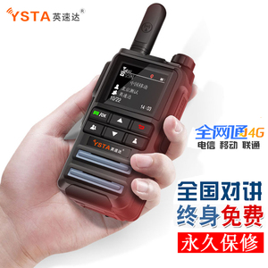 National public network card walkie talkie outdoor handheld 4G unlimited distance free lifetime 5,000 km convoy