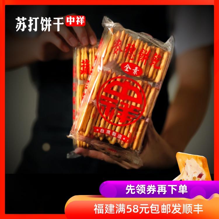 台湾中祥香葱原味蔬菜梳打苏打饼干咸味牛轧饼牛扎糖夹心烘焙原料