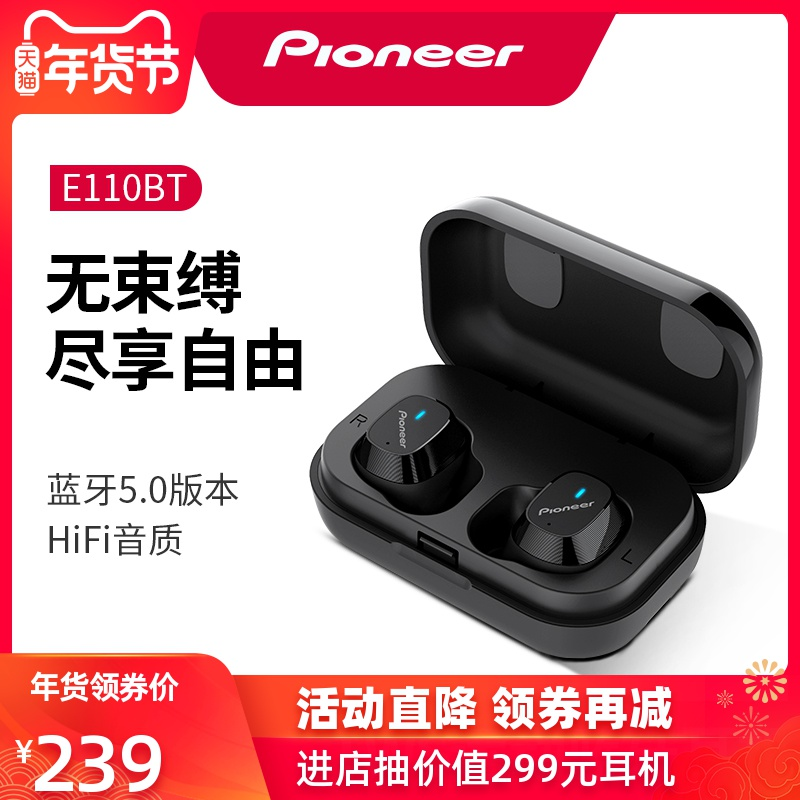 Pioneer先锋E110蓝牙耳机TWS真无线双耳无线耳机运动隐形蓝牙5.0