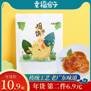 Happy Zongzi, Guangzhou chicken cake, old-fashioned shortbread, Guangdong specialty, traditional pastry, dessert, biscuit, new year gift