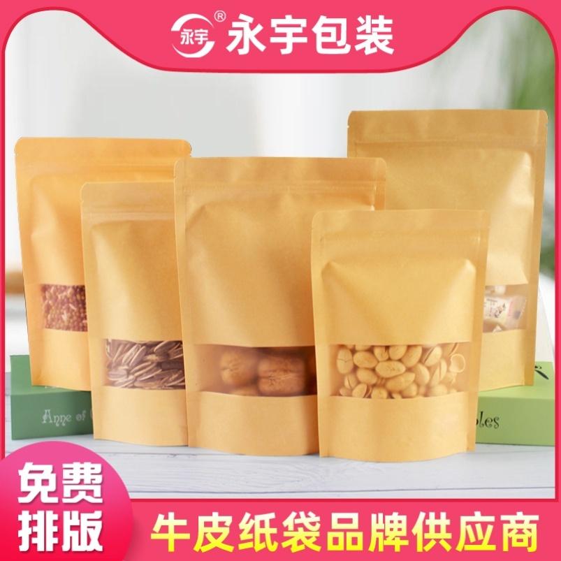 新疆纸皮核桃芝麻营养糕干果坚果葡萄干包装袋500g袋子自封高档