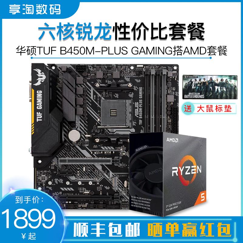 华硕B450台式组装机AM4锐龙3代R5 3600 3700 3500 AMDCPU套餐主板