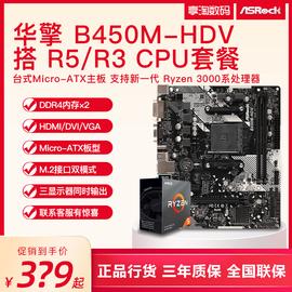 华擎B450M-HDV锐龙3代R5 3600台式电脑组装机A320主板CPU套装B350