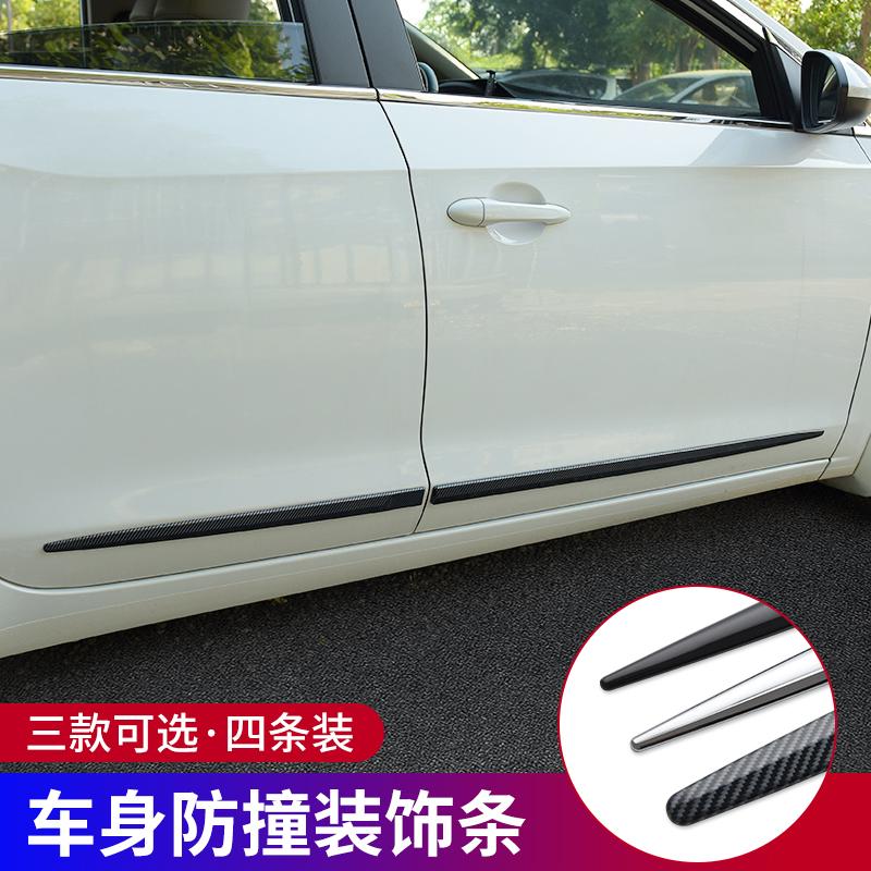 车门防撞条贴汽车防撞条开门边保护装饰条车身防擦条防刮蹭胶条