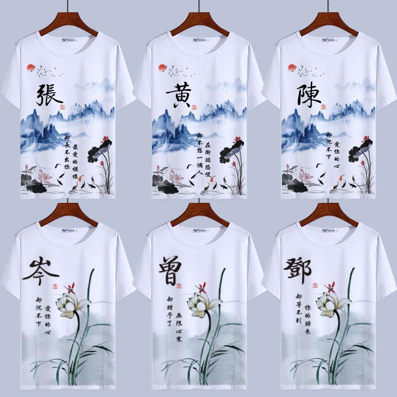 中国风百家姓短袖T恤男女衣服定制姓氏名字李郑创意繁体文字夏季