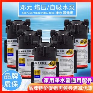 净水器增压泵自吸泵50G75G100G通用纯水机直饮机家用自来水加压泵