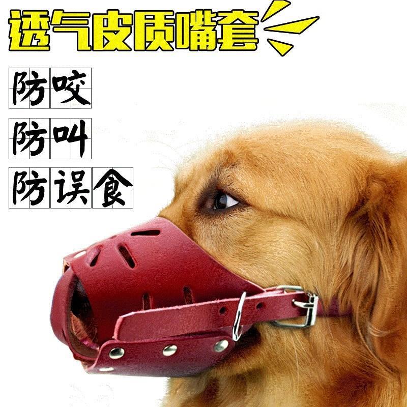 狗狗嘴套防咬防叫大小型犬通用皮制可调节宠物狗套口罩狗狗用品