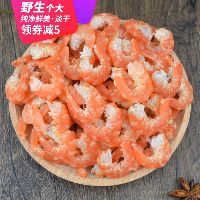 青岛特产野生大金钩海米干货500g干虾仁虾米干货开洋海鲜水产包邮