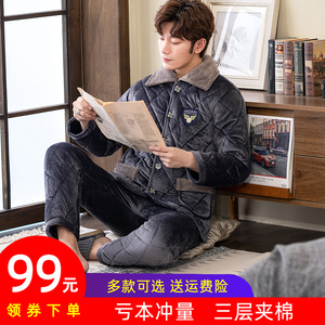 Winter men's pajamas thick new coral fleece autumn and winter leisure dormitory set three-layer warm slim home service