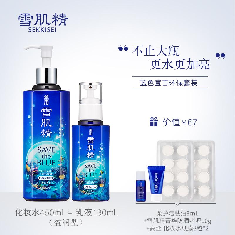 【预售新品】雪肌精STB限定套装 化妆水乳液 补水保湿优惠券