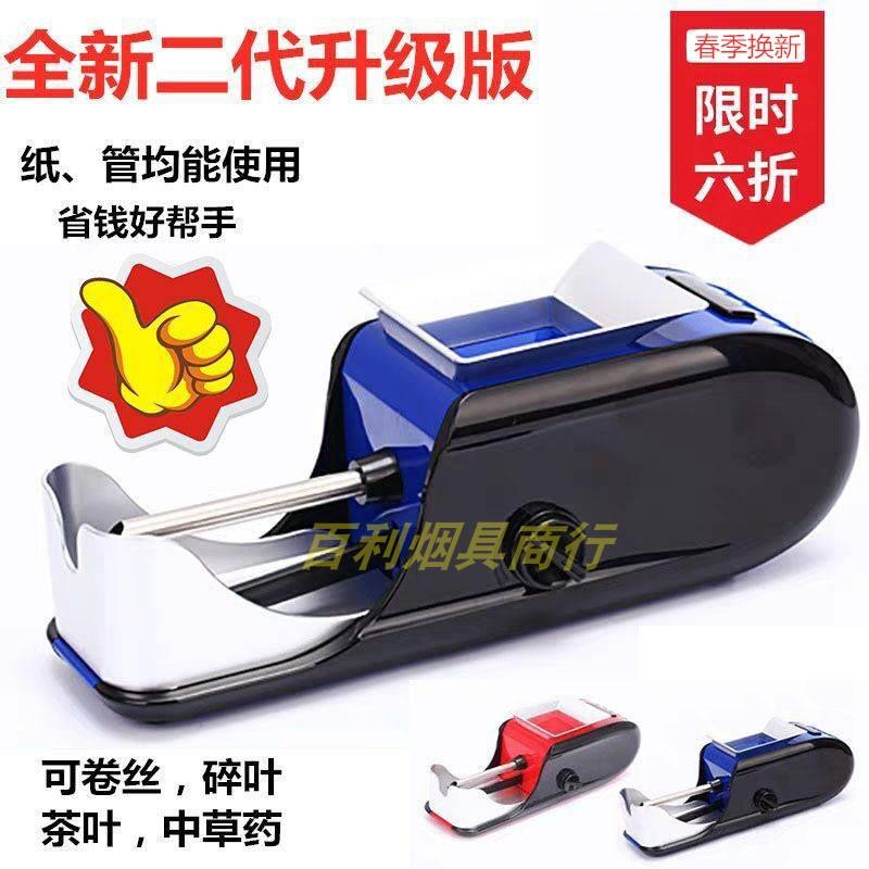 全自动卷烟器电动卷烟机家用手动中小型拉烟器自动填烟器二代升级