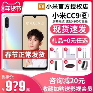64GB1079起+送豪礼 Xiaomi/小米CC9e手机 官方旗舰店小米官网8se青春版cc9 pro 红米note8pro 红米K20
