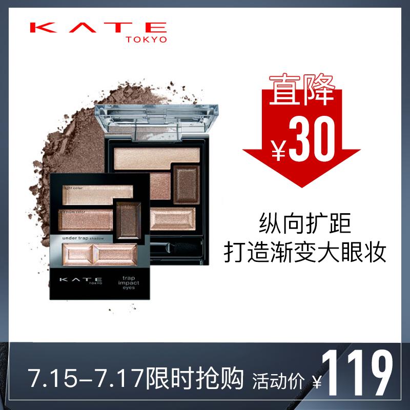 KATE/凯朵心计渐层眼影盒 少女粉色淡妆眼影 软妹?#19968;?#22918;不易晕染,降价幅度20.1%
