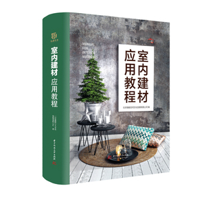 Genuine free shipping interior building material application tutorial construction materials basic knowledge construction and design application home improvement and tooling dual case analysis covering 13 categories 57 building materials home improvement design reference books interior decoration