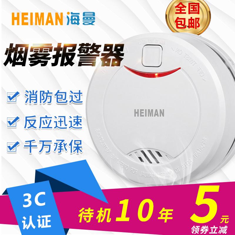 海曼烟雾报警器烟感家用独立无线3C认证消防专用火灾商用感应探测